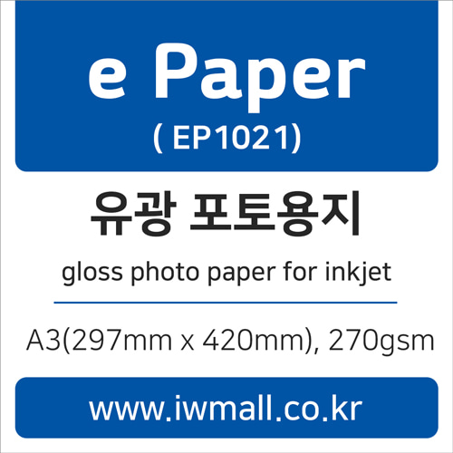 ePaper A3 유광 포토용지 (270g / 25매) [EP1021]